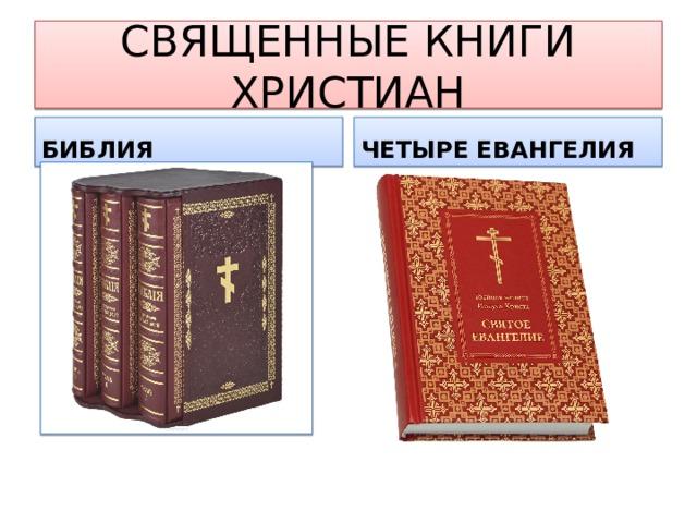 СВЯЩЕННЫЕ КНИГИ ХРИСТИАН БИБЛИЯ ЧЕТЫРЕ ЕВАНГЕЛИЯ