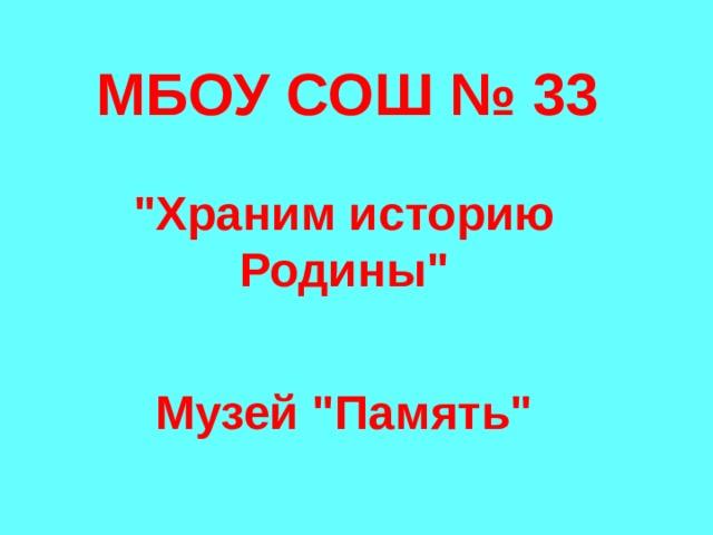 МБОУ СОШ № 33
