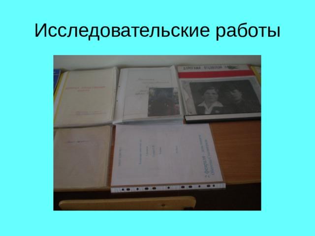 Исследовательские работы