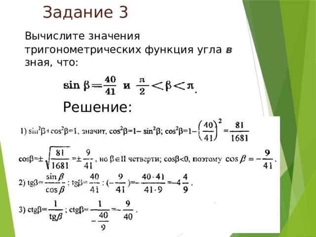 Задание 3  Вычислите значения тригонометрических функция угла  в  зная, что: Решение: