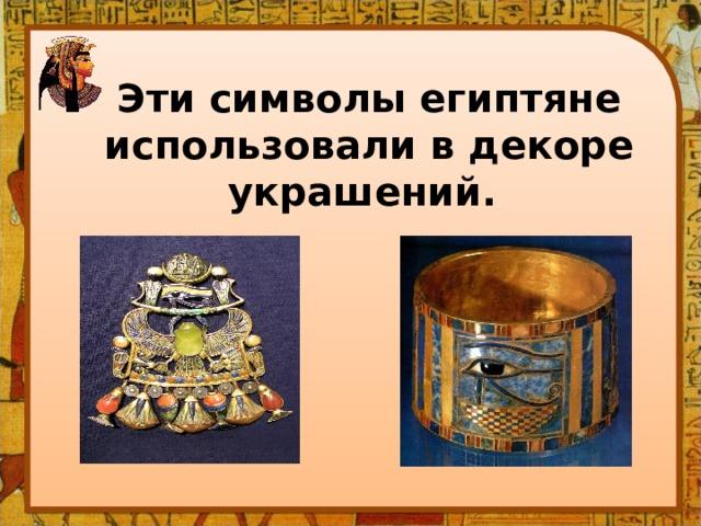 Эти символы египтяне использовали в декоре украшений.