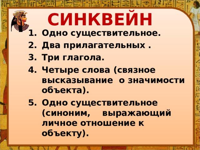 СИНКВЕЙН Одно существительное. Два прилагательных . Три глагола. Четыре слова (связное высказывание о значимости объекта). Одно существительное (синоним, выражающий личное отношение к объекту).