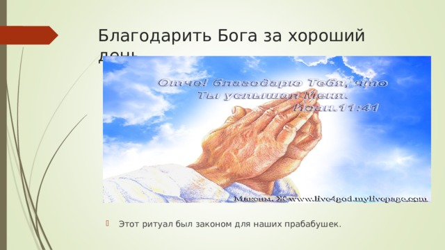 Благодарить Бога за хороший день. Этот ритуал был законом для наших прабабушек.