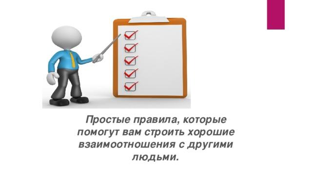 Простые правила, которые помогут вам строить хорошие взаимоотношения с другими людьми.