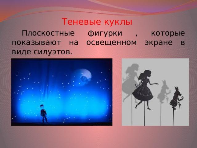 Теневые куклы Плоскостные фигурки , которые показывают на освещенном экране в виде силуэтов.
