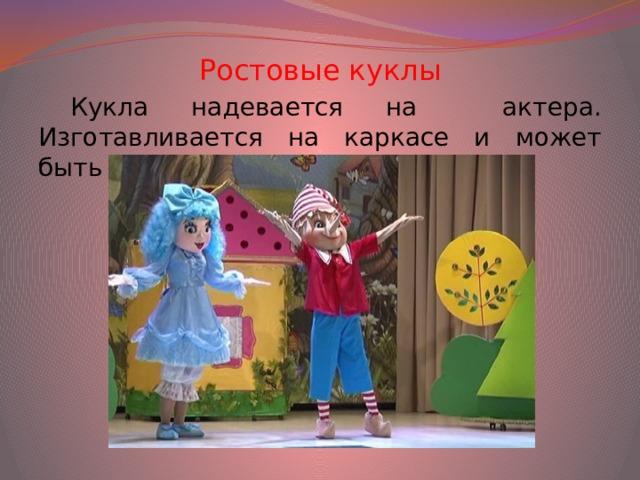 Ростовые куклы Кукла надевается на актера. Изготавливается на каркасе и может быть самых разных размеров.