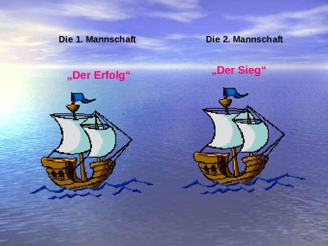 """Die 1 . Mannschaft Die 2. Mannschaft """" Der Sieg""""  """" Der Erfolg"""""""
