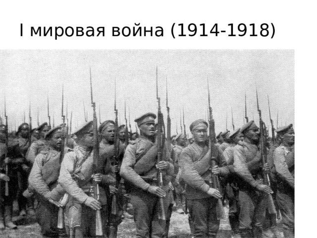 I мировая война (1914-1918)