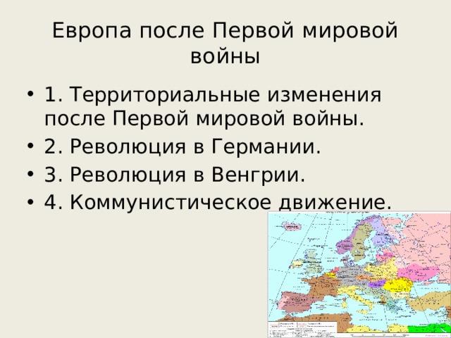 Европа после Первой мировой войны 1. Территориальные изменения после Первой мировой войны. 2. Революция в Германии. 3. Революция в Венгрии. 4. Коммунистическое движение.