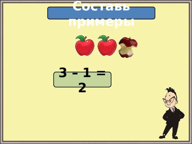 Составь примеры 3 – 1 = 2