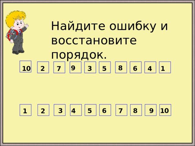 Найдите ошибку и восстановите порядок. 8 9 1 4 6 7 5 3 2 10 3 7 4 5 6 8 9 10 1 2