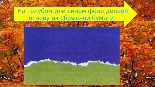 На голубом или синем фоне делаем основу из обрывной бумаги.