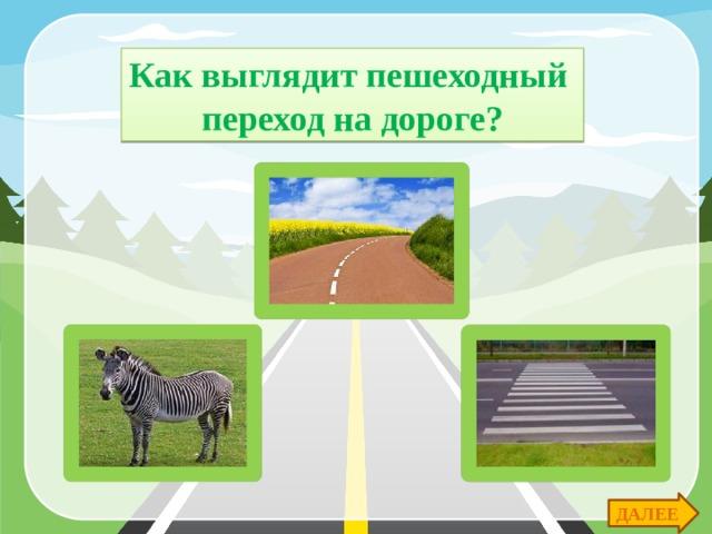 Как выглядит пешеходный переход на дороге? ДАЛЕЕ