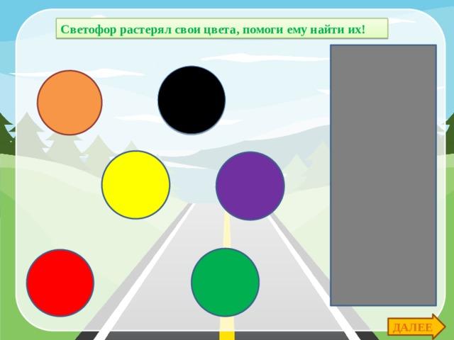 Светофор растерял свои цвета, помоги ему найти их! ДАЛЕЕ