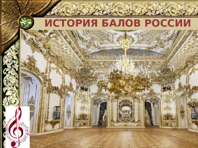 ИСТОРИЯ БАЛОВ РОССИИ