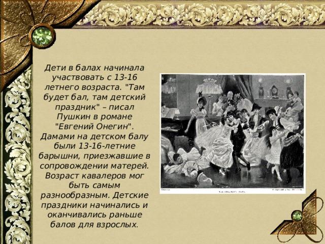 Дети в балах начинала участвовать с 13-16 летнего возраста.