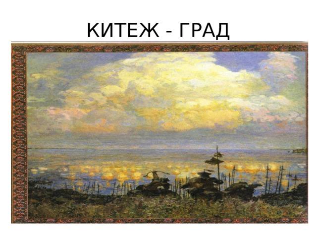 КИТЕЖ - ГРАД