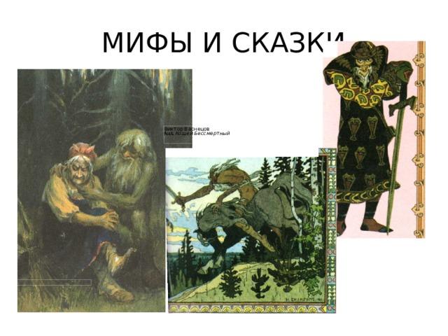 МИФЫ И СКАЗКИ Виктор Васнецов  fccL Кощей Бессмертный  8