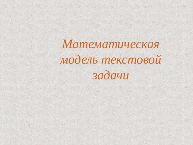 Математическая модель текстовой задачи