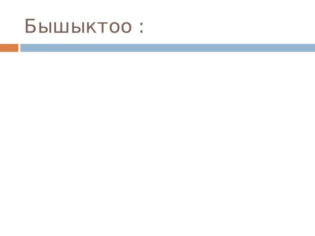 Бышыктоо :