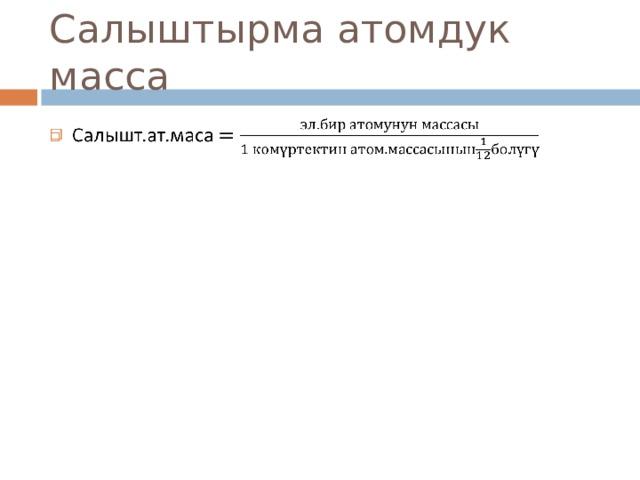 Салыштырма атомдук масса