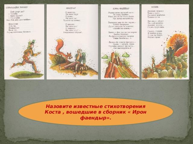 Назовите известные стихотворения Коста , вошедшие в сборник « Ирон фаендыр».