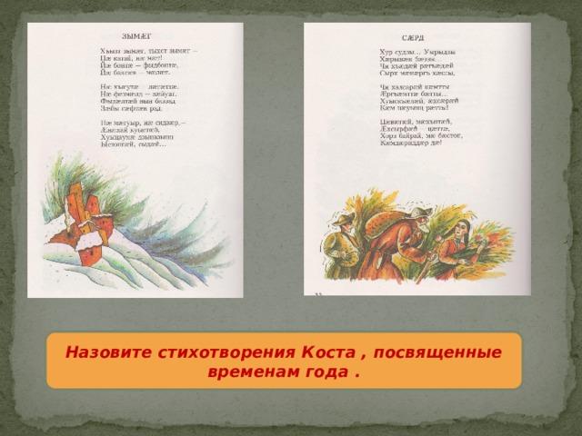 Назовите стихотворения Коста , посвященные временам года .