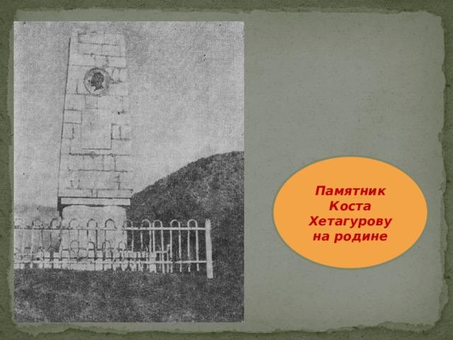 Памятник Коста Хетагурову на родине