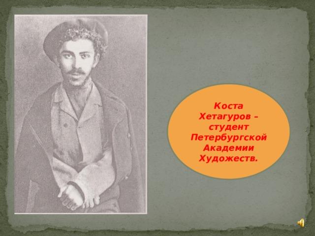 Коста Хетагуров – студент Петербургской Академии Художеств.