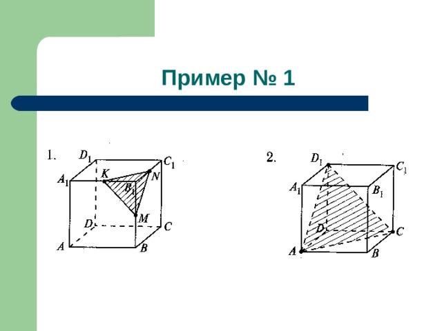 Пример № 1
