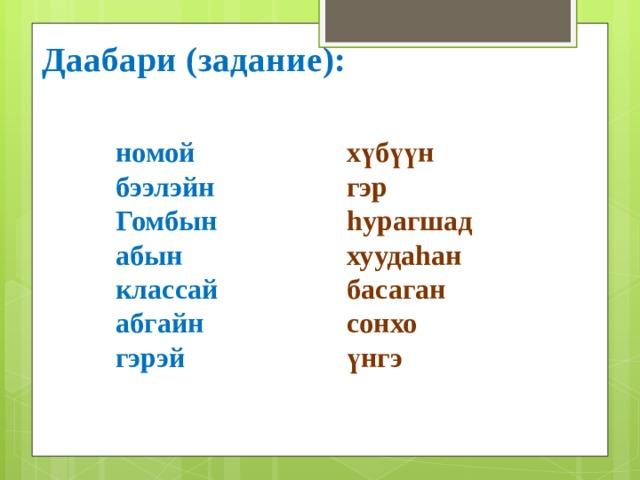 Даабари (задание): номой хүбүүн бээлэйн гэр Гомбын hурагшад абын хуудаhан классай басаган абгайн сонхо гэрэй үнгэ