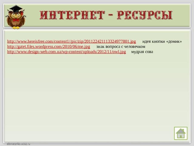 http://www.hereisfree.com/content1//pic/zip/201122421113324977801.jpg  идея кнопки «домик» http://gatet.files.wordpress.com/2010/06/me.jpg  знак вопроса с человечком http://www.design-web.com.ua/wp-content/uploads/2012/11/owl.jpg  мудрая сова