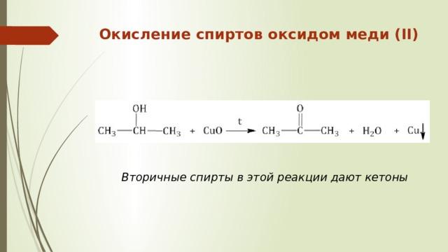 Окисление спиртов оксидом меди (II)   Вторичные спирты в этой реакции дают кетоны