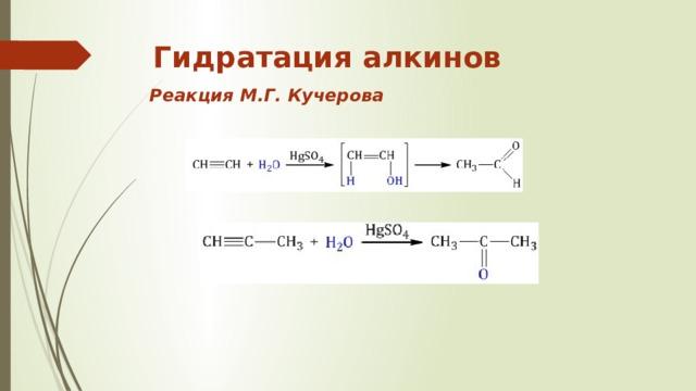 Гидратация алкинов   Реакция М.Г. Кучерова