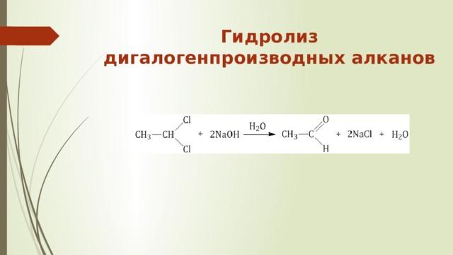 Гидролиз дигалогенпроизводных алканов