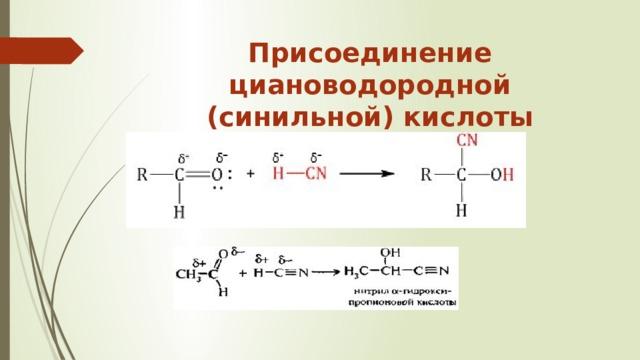 Присоединение циановодородной (синильной) кислоты