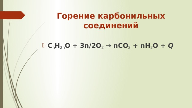 Горение карбонильных соединений   C n H 2n О + 3n/2O 2 → nCO 2 + nH 2 O + Q