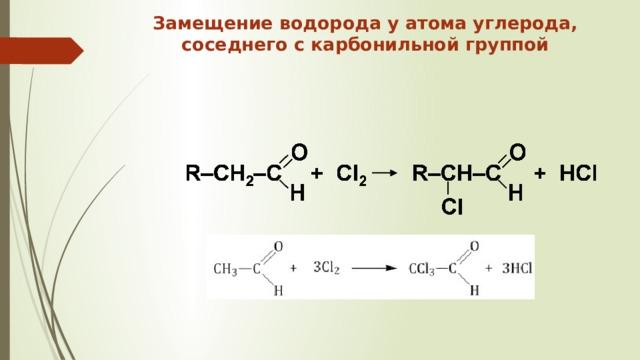 Замещение водорода у атома углерода, соседнего с карбонильной группой