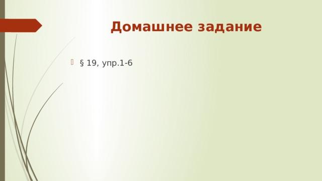 Домашнее задание § 19, упр.1-6