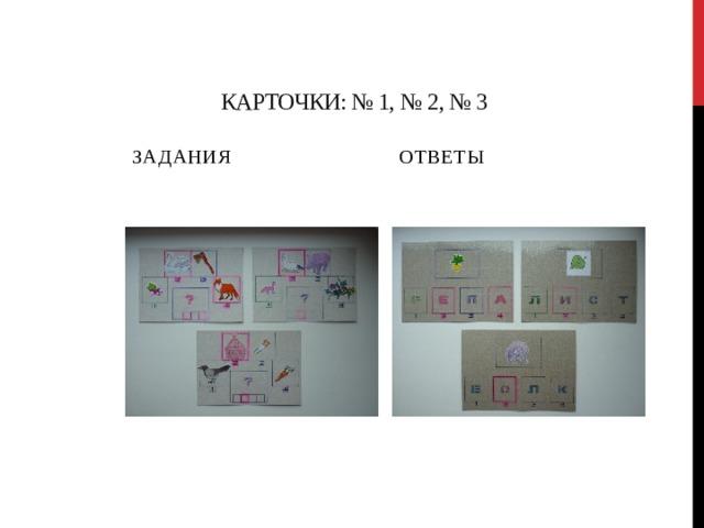 Карточки: № 1, № 2, № 3 Задания Ответы
