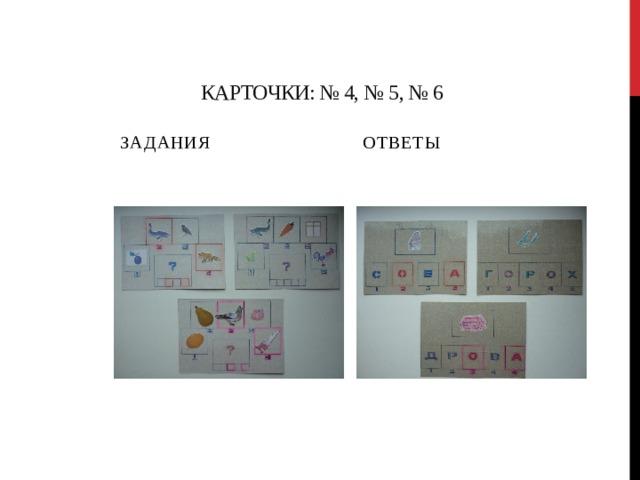 Карточки: № 4, № 5, № 6 Задания Ответы