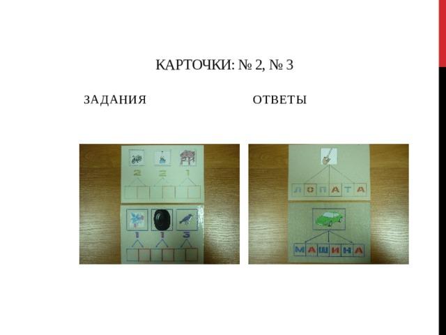 Карточки: № 2, № 3 Задания Ответы