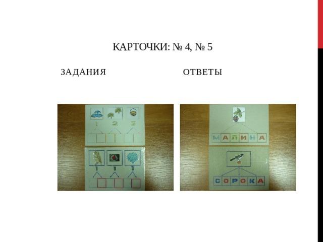 Карточки: № 4, № 5 Задания Ответы