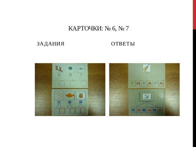 Карточки: № 6, № 7 Задания Ответы