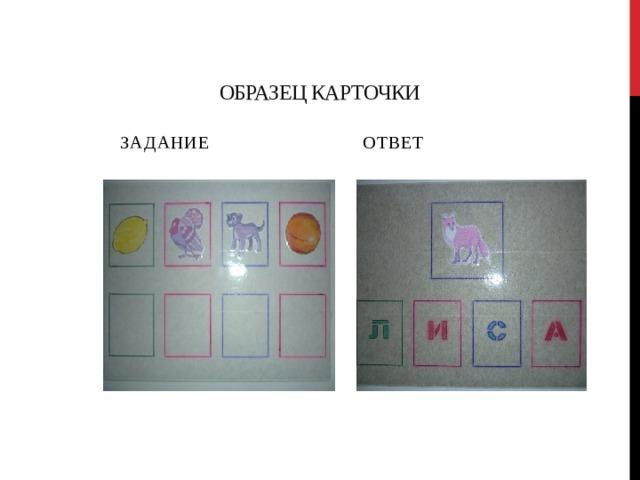Образец карточки Задание ответ