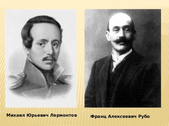 Михаил Юрьевич Лермонтов Франц Алексеевич Рубо