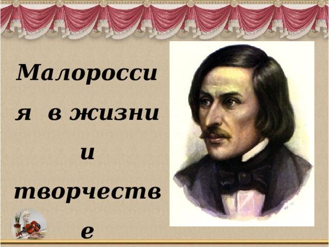 Малороссия в жизни и творчестве Н.В.Гоголя.
