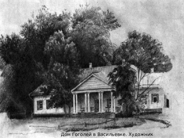 Дом Гоголей в Васильевке. Художник Н.А.Ярошенко. 1876 г.