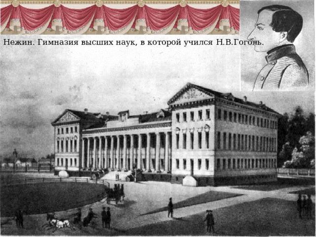 Нежин. Гимназия высших наук, в которой учился Н.В.Гоголь.
