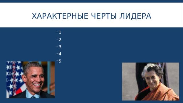 ХАРАКТЕРНЫЕ ЧЕРТЫ ЛИДЕРА 1 2 3 4 5